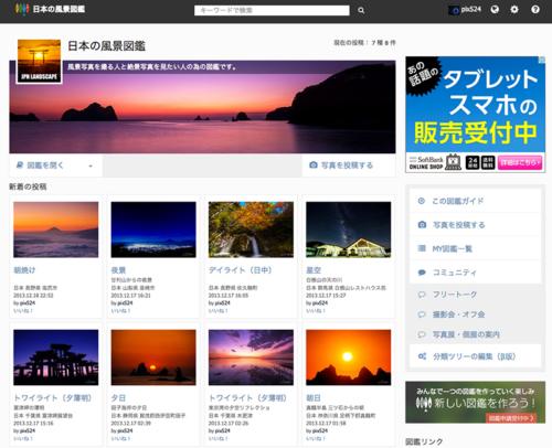 日本の風景図鑑サイトOPEN!