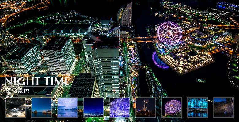 空と海‥繋がる世界[風景写真ブログ] 夜の景色Landscape japan