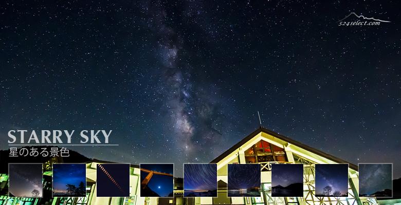 空と海‥繋がる世界[風景写真ブログ] 星のある景色Landscape japan