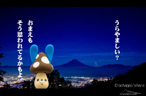 PVで使われた風景写真[どうぶつきのこ-粘土キャラクターデザイナー おちゃっぴ]