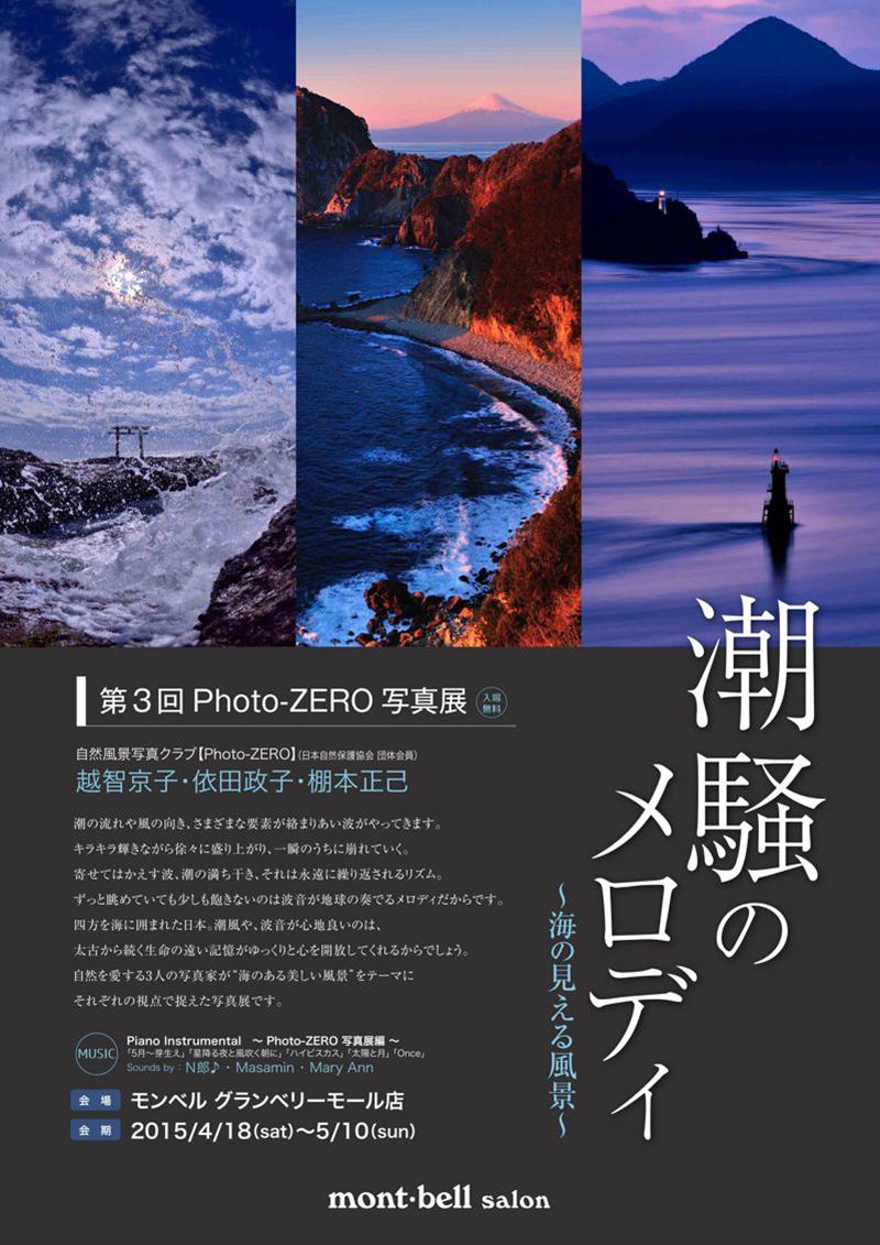 zero_poster